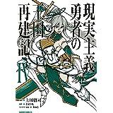 現実主義勇者の王国再建記IV (ガルドコミックス)