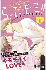 らぶモミ!!~ナイショのエステ~ 分冊版(1) (姉フレンドコミックス) Kindle版