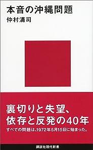 本音の沖縄問題 (講談社現代新書)