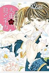 大正ロマンチカ 22 (ネクストFコミックス) Kindle版