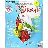 NHKすてきにハンドメイド 2020年 07 月号 [雑誌]