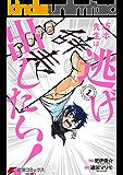 坂本先生は逃げ出したい!(1) (電撃コミックスNEXT)