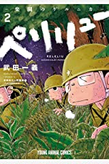 ペリリュー ─楽園のゲルニカ─ 2 (ヤングアニマルコミックス) Kindle版