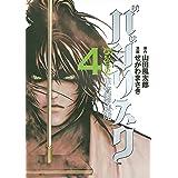バジリスク~甲賀忍法帖~(4) (ヤングマガジンコミックス)