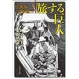 旅する巨人 宮本常一と渋沢敬三 (文春文庫)