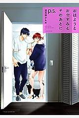 おはようとおやすみとそのあとに p.s.【電子特典付き】 (フルールコミックス) Kindle版