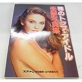 スクリーン特別編集 裸のトップ・アイドル 衝撃写真集