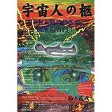 宇宙人の柩―日本人脳外科医が衝撃の告白!
