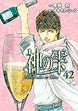 神の雫(42) (モーニングコミックス)