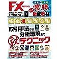 月刊FX攻略.com2020年7月号