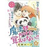 魔法をかけた覚えはない!!プチキス(4) (Kissコミックス)