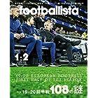 月刊footballista (フットボリスタ) 2020年 02月号 [雑誌]
