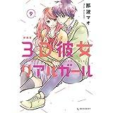 3D彼女 リアルガール 新装版(9) (デザートコミックス)