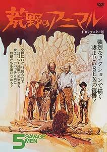 荒野のアニマル HDリマスター版 [DVD]