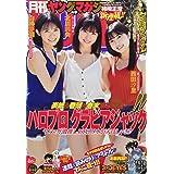 月刊ヤングマガジン 2021年 11/6 号 [雑誌]: ヤングマガジン 増刊