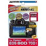 HAKUBA デジタルカメラ液晶保護フィルムMarkIICanon EOS 80D/70D 専用