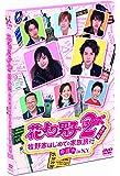 花より男子2(リターンズ)番外編 牧野家はじめての家族旅行 珍道中 in N.Y. [DVD]