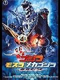 ゴジラ×モスラ×メカゴジラ 東京SOSの写真