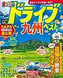 まっぷる ドライブ 九州 ベスト (マップルマガジン 九州)