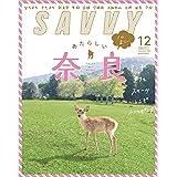 SAVVY(サヴィ)2020年12月号