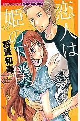 恋人は姫の下僕 (無敵恋愛S*girl) Kindle版