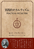 実践的オカルティズム