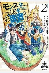 モンスター娘のお医者さん(2)【電子限定特典ペーパー付き】 (RYU COMICS) Kindle版