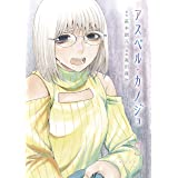 アスペル・カノジョ(9) (コミックDAYSコミックス)