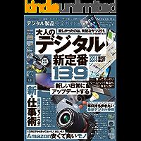 100%ムックシリーズ 完全ガイドシリーズ227 デジタル製品完全ガイド