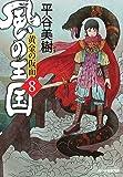 風の王国 8 黄金の仮面 (ハルキ文庫 ひ 7-14 時代小説文庫)