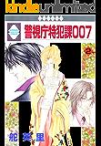 警視庁特犯課007(2) (冬水社・いち*ラキコミックス)