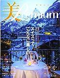 美premium(29) 2019年 08 月号 [雑誌]: プリ*フラ 増刊