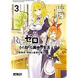 Re:ゼロから始める異世界生活 第四章 聖域と強欲の魔女 3 (MFコミックス アライブシリーズ)