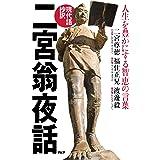 【現代語抄訳】二宮翁夜話 人生を豊かにする智恵の言葉