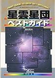星雲星団ベストガイド―初心者のためのウォッチングブック