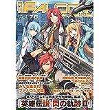 月刊ファルコムマガジン vol.76 (ファルコムBOOKS)