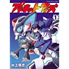 プラネット・ウィズ(1) (ヤングキングコミックス)