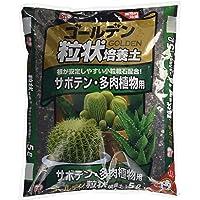 アイリスオーヤマ 培養土 ゴールデン粒状培養土 サボテン・多肉植物用 5L