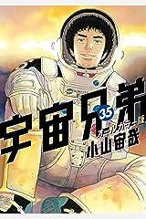 宇宙兄弟 オールカラー版(35) (モーニングコミックス) Kindle版