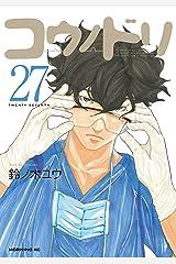 コウノドリ(27) (モーニングコミックス) Kindle版