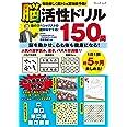 脳活性ドリル150問 (ブティック・ムックno.1524)