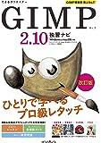 できるクリエイター GIMP 2.10独習ナビ 改訂版 Windows&macOS対応 (できるクリエイターシリーズ)