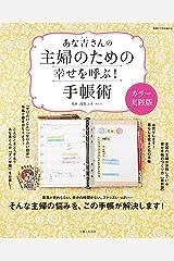 あな吉さんの主婦のための幸せを呼ぶ!手帳術カラー実践版 (別冊すてきな奥さん) Kindle版