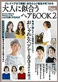 大人に似合うヘアBOOK 2 (TODAYムック)