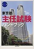 東京都主任試験ハンドブック 第29版