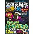 子供の科学 2020年 12月号 別冊付録付 [雑誌]