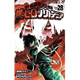 僕のヒーローアカデミア 28 (ジャンプコミックス)