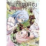 「=zombie」依存百合アンソロジー (百合創作サークル「ViViD」)
