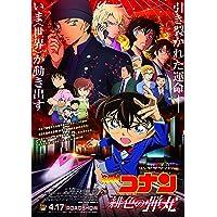 【Amazon.co.jp限定】劇場版「名探偵コナン緋色の弾丸」 (豪華盤) (BD+DVD) (オリジナル缶バッチ2個…
