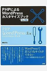 PHPによるWordPressカスタマイズブック―3.x対応 単行本